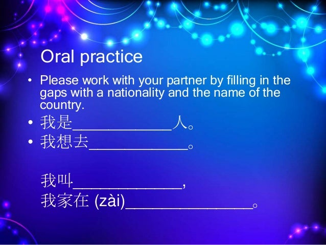 Oral practice • Please work with your partner by filling in the gaps with a nationality and the name of the country.  • 我是...