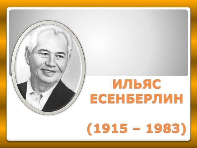 ИЛЬЯС ЕСЕНБЕРЛИН (1915 – 1983)