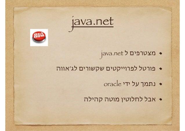 java.net מצטרפים ל java.net פורטל לפרוייקטים שקשורים לג׳אווה נתמך על ידי oracle אבל לחלוטין מוטה קהילה