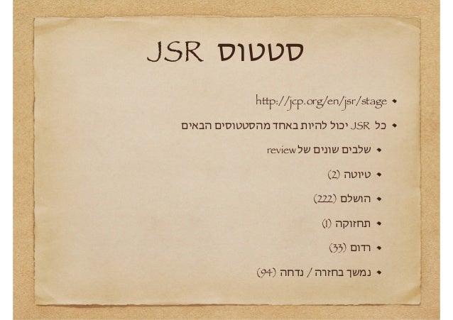 סטטוס JSR http://jcp.org/en/jsr/stage כל  JSRיכול להיות באחד מהסטטוסים הבאים שלבים שונים של review טיוטה ...