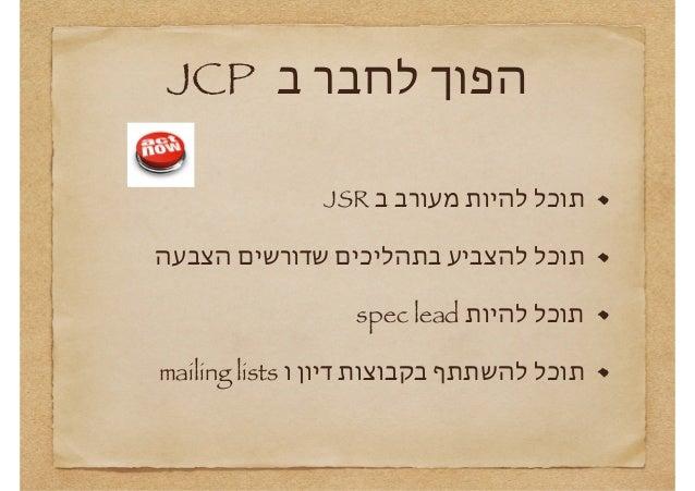 הפוך לחבר ב JCP תוכל להיות מעורב ב JSR תוכל להצביע בתהליכים שדורשים הצבעה תוכל להיות spec lead תוכל להשתתף ...