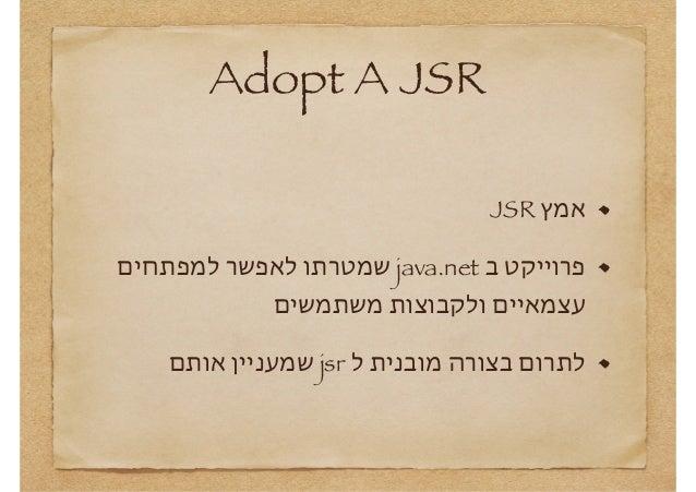 Adopt A JSR אמץ JSR פרוייקט ב  java.netשמטרתו לאפשר למפתחים עצמאיים ולקבוצות משתמשים לתרום בצורה מובנית ל ...