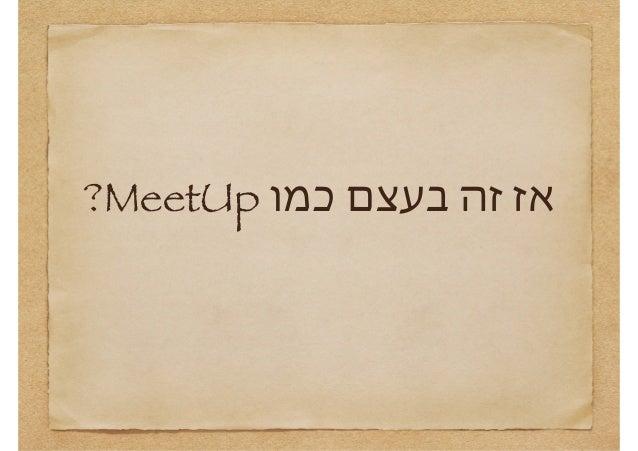 אז זה בעצם כמו ?MeetUp