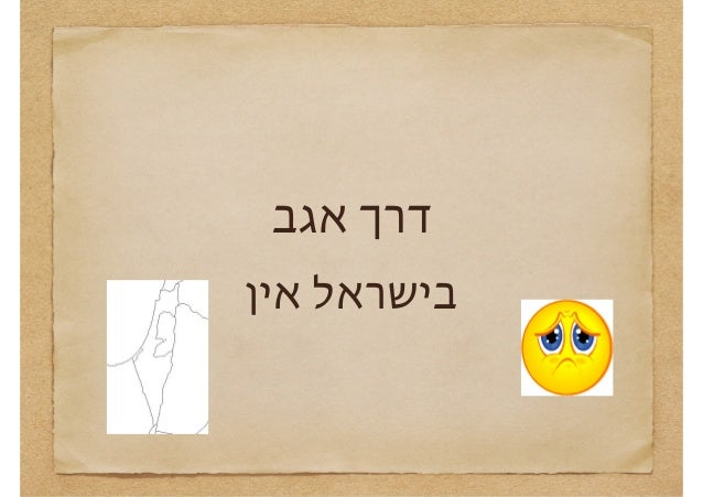 דרך אגב בישראל אין