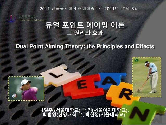 듀얼 포인트 에이밍 이론 그 원리와 효과 Dual Point Aiming Theory: the Principles and Effects 나일주 (서울대학교) 박 진(서울여자대학교), 박범영(한양대학교), 박현정(서울대학...