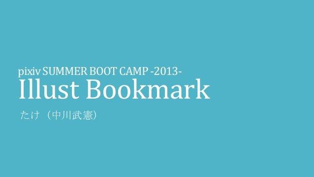 pixivSUMMER BOOT CAMP-2013- Illust Bookmark たけ (中川武憲)