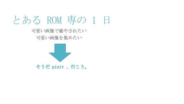 とある ROM 専の 1 日 可愛い画像で癒やされたい 可愛い画像を集めたい そうだ pixiv 、行こう。