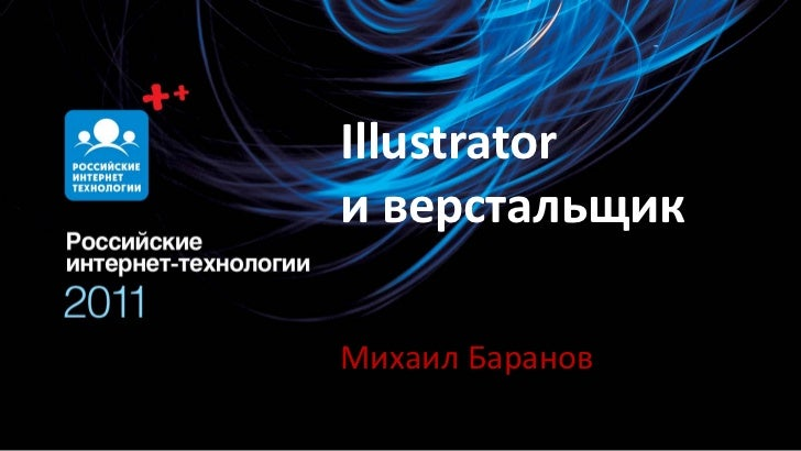 Illustratorи верстальщикМихаил Баранов