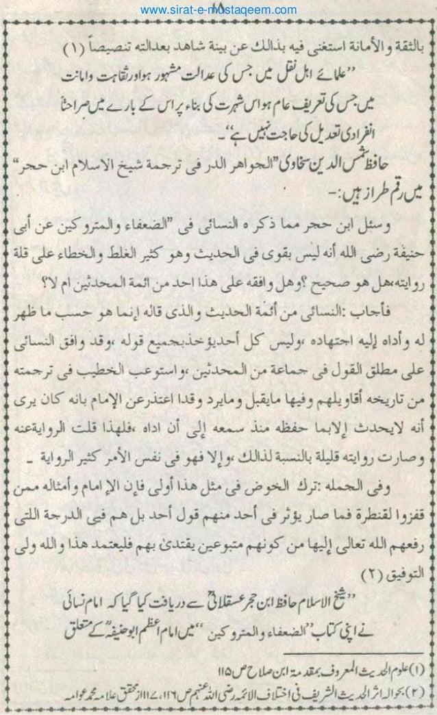 Ilm e hadith may imam abu hanifa ra ka maqam o martaba