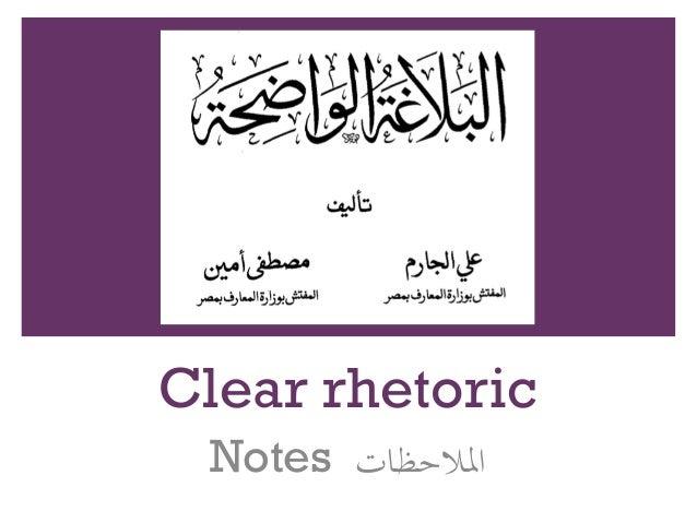 Clear rhetoric Notes املالحظات
