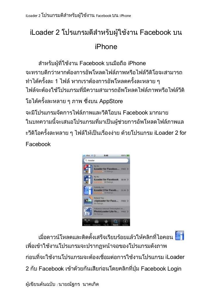 iLoader 2               Facebook   iPhone    iLoader 2                               Facebook                       iPhone...