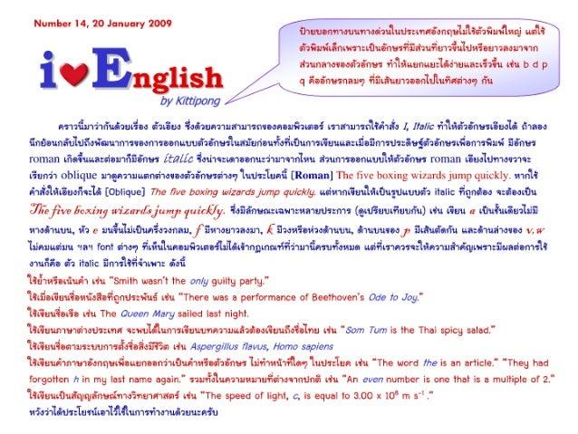 I Love English by KR No.14 (20Jan09)