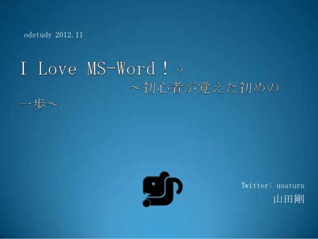 odstudy 2012.11                  Twitter: usaturn                         山田剛