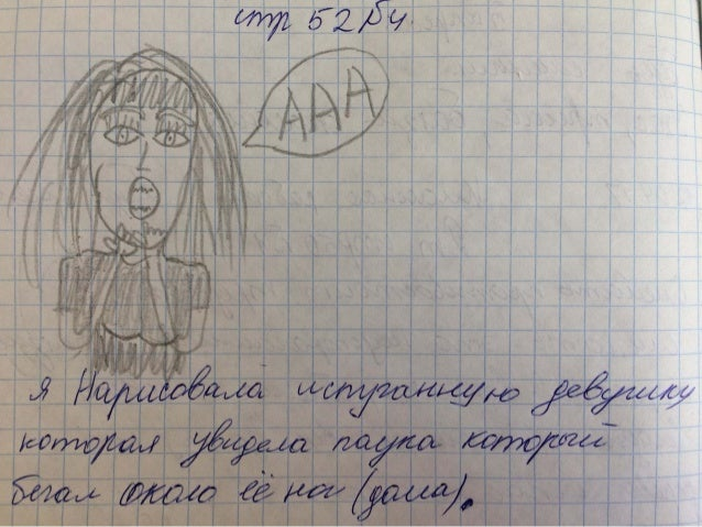 Иллюстрации шестиклассников на тему СТРАХ