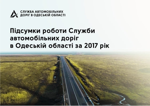 Підсумки САД в Одеській області за 2017 рік