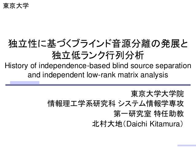 独立性に基づくブラインド音源分離の発展と 独立低ランク行列分析 History of independence-based blind source separation and independent low-rank matrix anal...