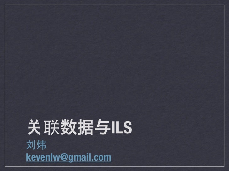 联            ILS刘炜kevenlw@gmail.com