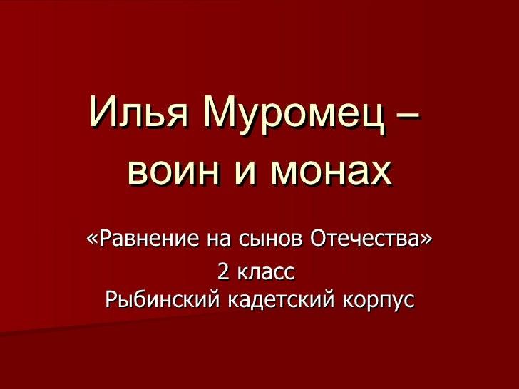 Илья Муромец –  воин и монах «Равнение на сынов Отечества» 2 класс  Рыбинский кадетский корпус