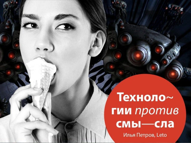 Техноло~гии противсмы—слаИлья Петров, Leto