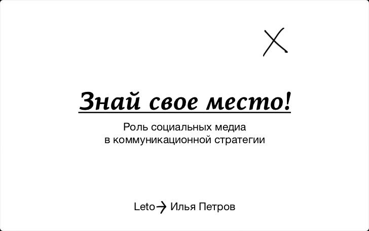 Знай свое место!     Роль социальных медиа в коммуникационной стратегии      Leto   Илья Петров