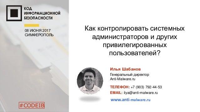 Илья Шабанов Генеральный директор Anti-Malware.ru ТЕЛЕФОН: +7 (903) 792-44-53 EMAIL: ilya@anti-malware.ru Как контролирова...