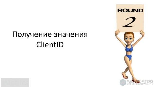ga(function() { var cid = ga.getAll()[0].get('clientId'); }); Измененный код для получения ClientID