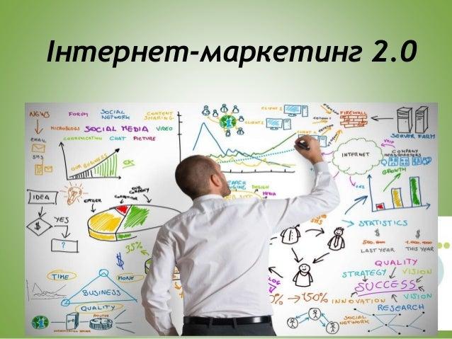 Інтернет-маркетинг 2.0