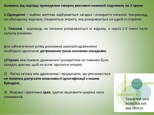 День вконтактера http://www.telecomer.com/files/articles/60/26/Ukrainians_in_social_networks(MMI).pdf