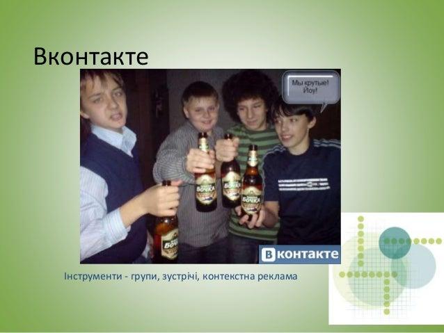 МІФ 1: SMM - створення сторінки в Facebook або Вконтакте