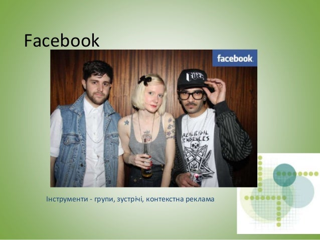 МІФ 2: В інтернеті та в соціальних мережах сидить молодь
