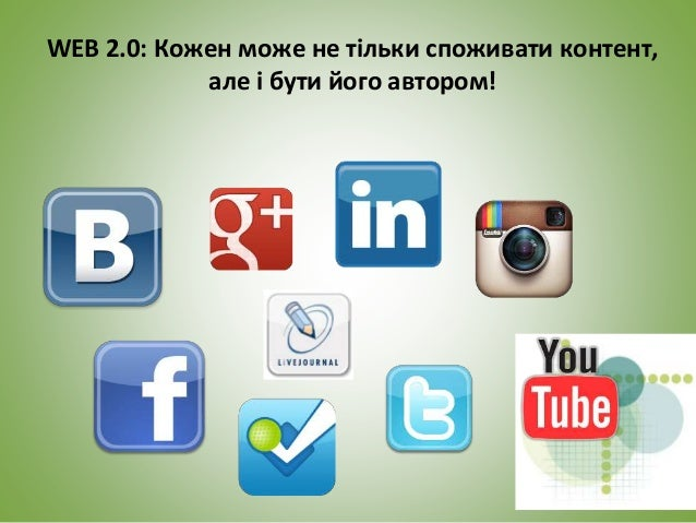 Завдання, які вирішуються в соціальних медіа Підвищення знання про продукти / Компанії