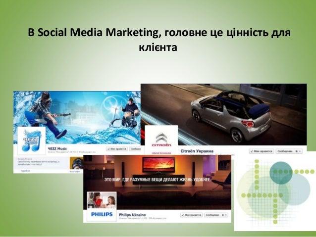Завдання, які вирішуються в соціальних медіа Анонсування спеціальних акцій