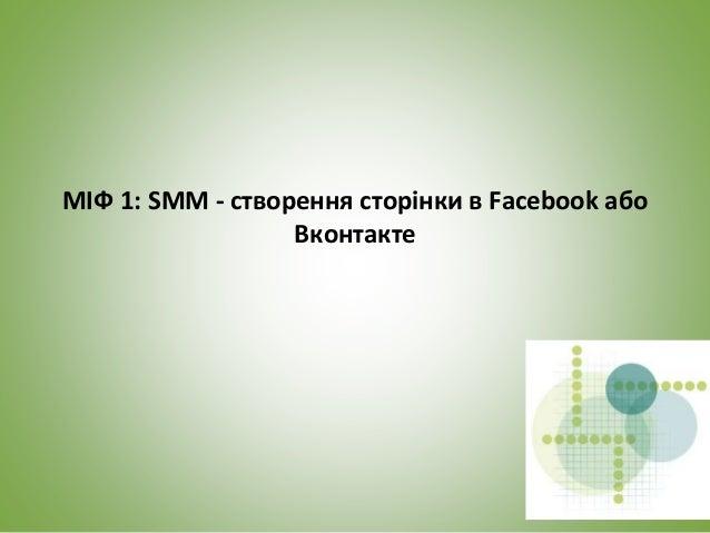 Завдання, які вирішуються в соціальних медіа Залучення клієнтів у використання Продуктів / Послуг