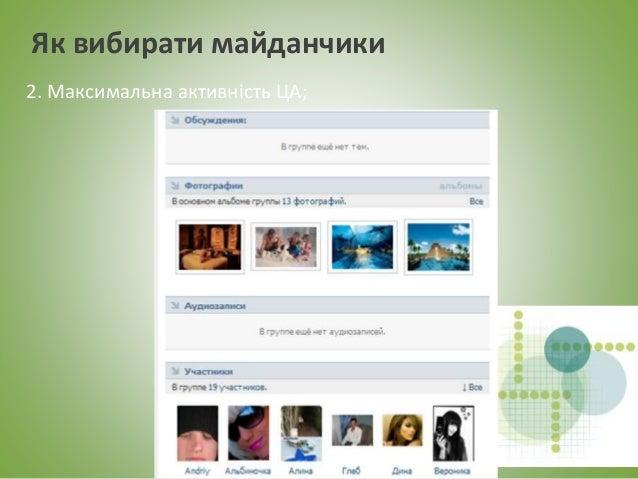 """Новорічна акція від bodo.com.ua """"Враження в подарунок"""" Результати: Взяло участь: 350 осіб, спостерігалася висока активніст..."""