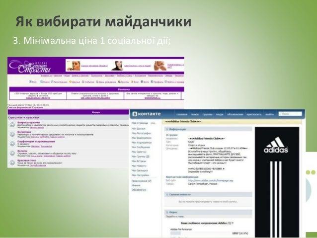 Способи монетизації ⦿Банерні мережі ⦿Партнерські програми ⦿Контекстна реклама ⦿Продаж лінків