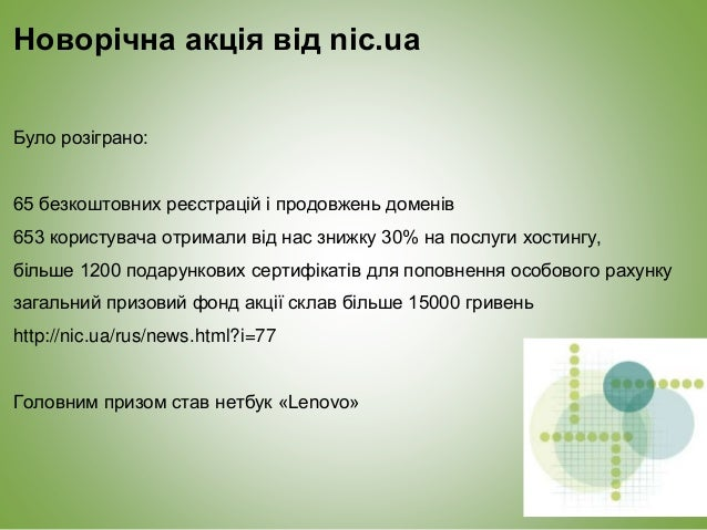 Назарій Мазур - Інтернет Маркетинг 2.0