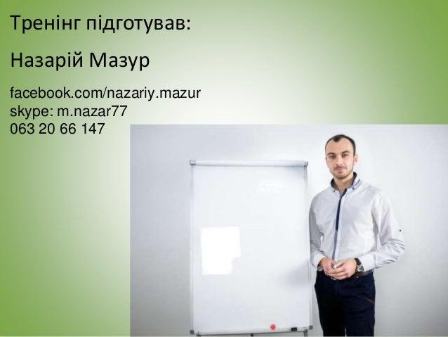 Тренінг підготував: Назарій Мазур facebook.com/nazariy.mazur skype: m.nazar77 063 20 66 147