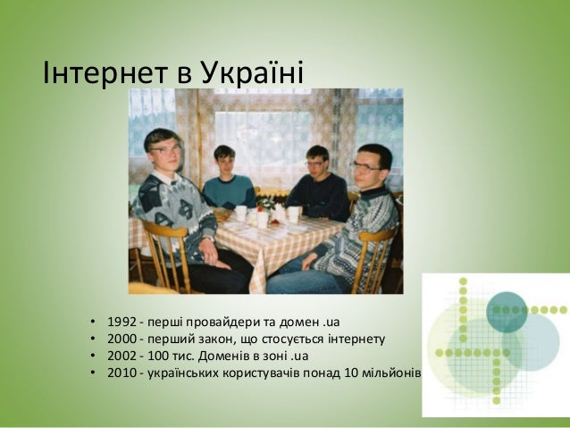Інтернет в Україні • 1992 - перші провайдери та домен .ua • 2000 - перший закон, що стосується інтернету • 2002 - 100 тис....