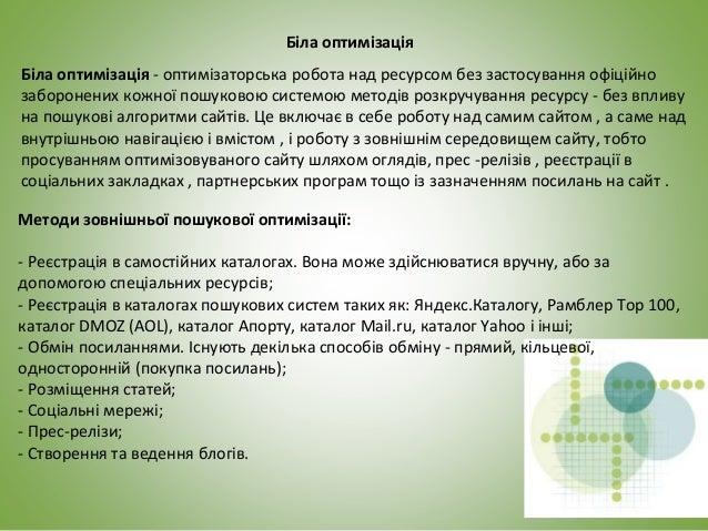 Schema.org Schema.org - це стандарт семантичної розмітки даних в мережі, оголошений пошуковими системами Google, Bing і Ya...