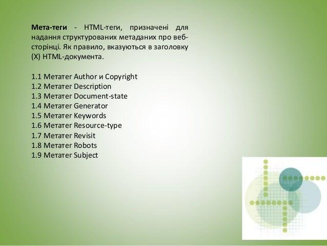Семантичне ядро Семантичне ядро для сайту (СЯ) - перелік слів і словосполучень, що описують його спрямованість і тематику....