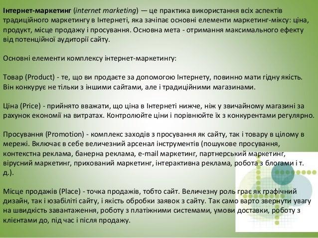 Інтернет-маркетинг (internet marketing) — це практика використання всіх аспектів традиційного маркетингу в Інтернеті, яка ...