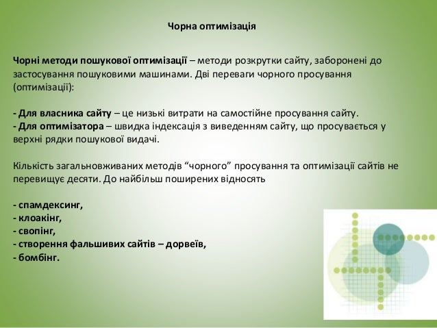 При створенні семантичного ядра враховуйте наступні моменти: - у складі ядра повинні бути присутніми як загальні, так і «в...