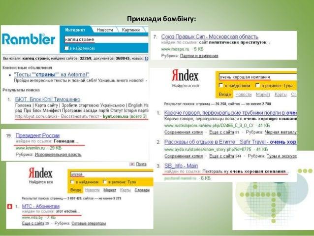 """PageRank (PR) ТІЦ Page Rank (PR) – дослівно перекладається з англійської як """"ранг сторінки"""". Простіше кажучи, це оцінка, я..."""