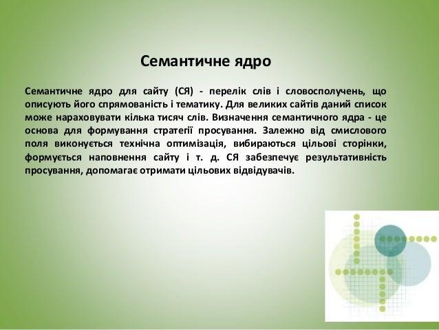 Ранжування Ранжування – визначення порядку відповідно до рангу, авторитету, респектабельності або релевантності, якщо мова...