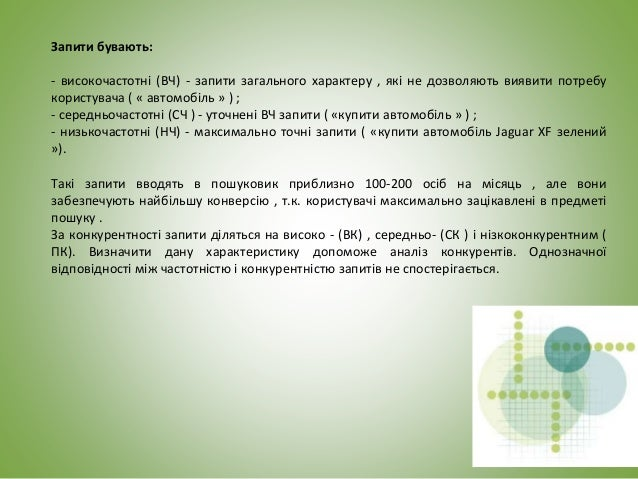 Алгоритм визначення релевантності Алгоритми, відповідно до яких визначаються релевантні сторінки, будуть мати відмінності ...