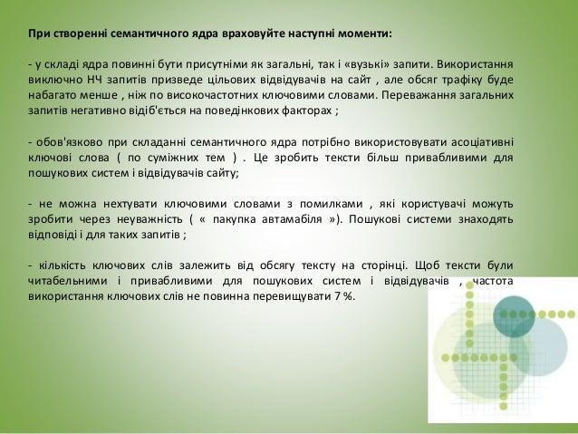 Як бачать пошукові роботи наш сайт ( браузер Lynx)