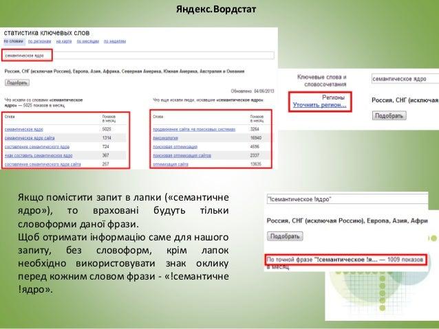 Юзабіліті Юзабіліті – це характеристика, яка в першу чергу звернена до відвідувачів сайту. Пошукові машини її не оцінюють,...