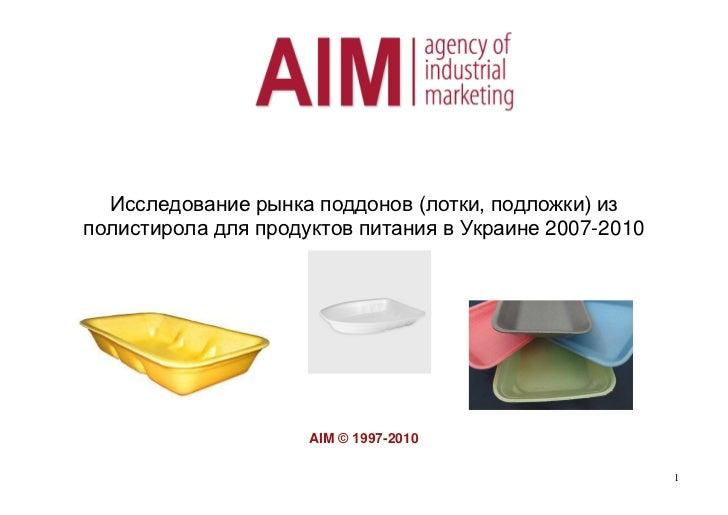 Исследование рынка поддонов (лотки, подложки) изполистирола для продуктов питания в Украине 2007-2010                     ...