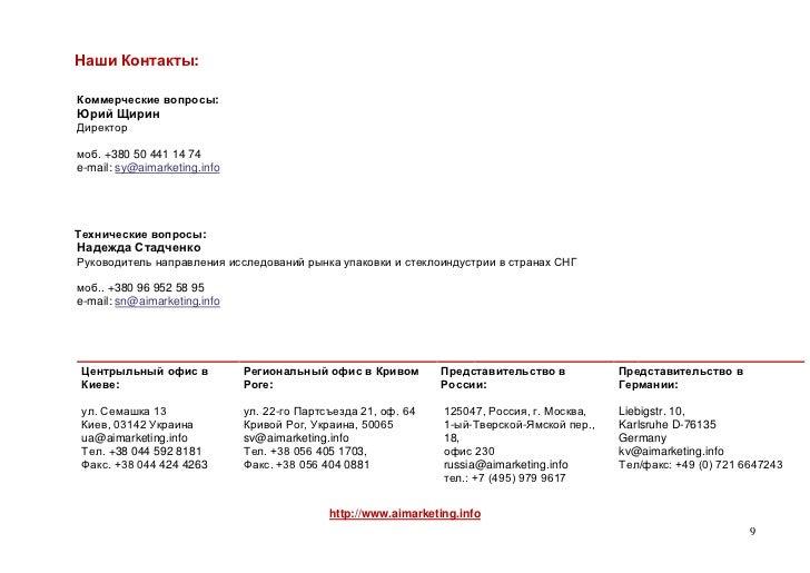 Наши Контакты:Коммерческие вопросы:Юрий ЩиринДиректормоб. +380 50 441 14 74e-mail: sy@aimarketing.infoТехнические вопросы:...