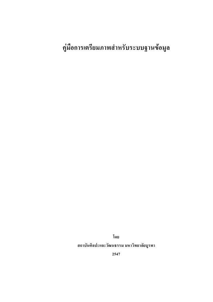 คมอการเตรยมภาพสาหรบระบบฐานขอมล                        โดย     สถาบนศลปะและวฒนธรรม มหาวทยาลยบรพา                   2547